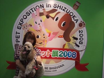 20080901ペット博
