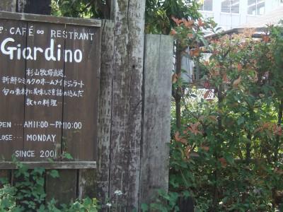 20080915ガルディーノ看板