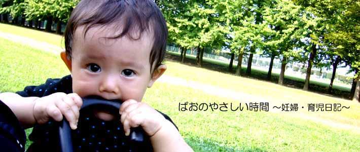 ぱおのやさしい時間~妊婦・子育て日記