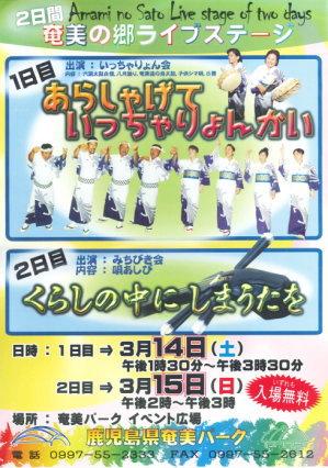 奄美の郷ライブステージ