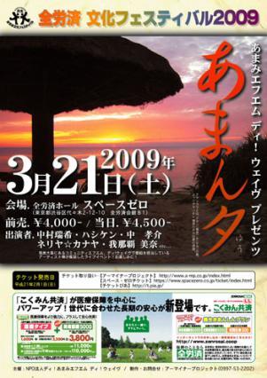 労済文化フェスティバル2009「 あ ま ん 夕 」