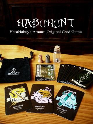 原ハブ屋奄美オリジナルカードゲーム「HABUHUNT」