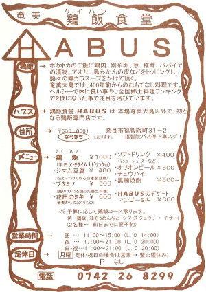 HABUS