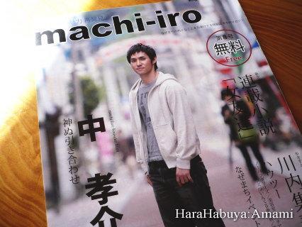 machi-iro