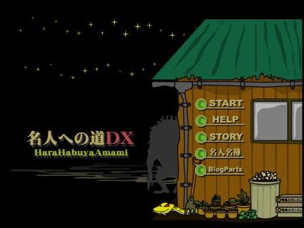 名人への道DX