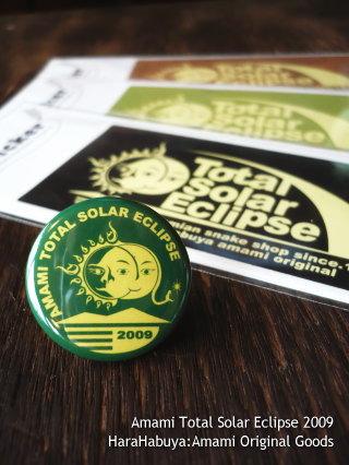奄美大島皆既日食2009