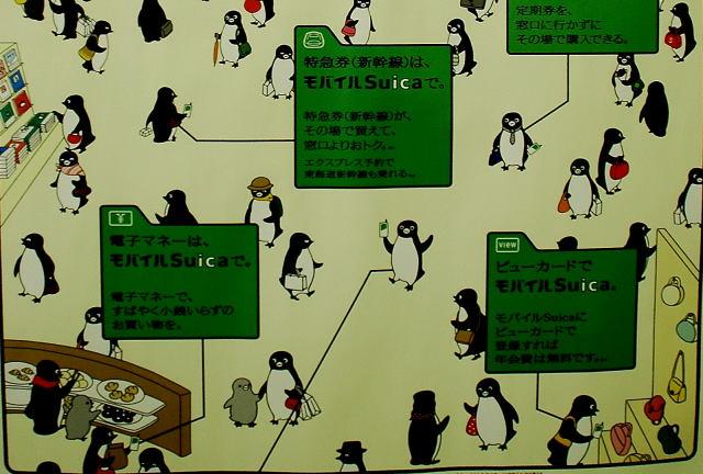 penguin-suica0001.jpg