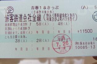 DSCF0644 18切符