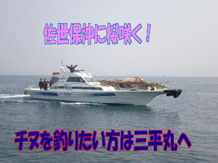 3月11日三平丸