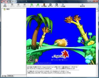 MapleDump000001.jpg