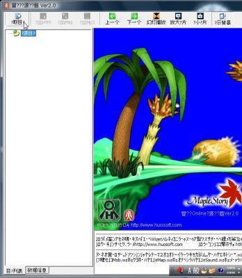 MapleDump000004.jpg