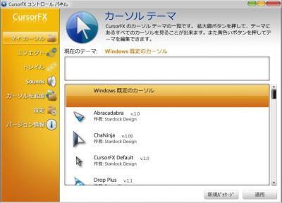 cursorFX_02.jpg