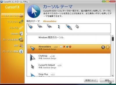 cursorFX_03.jpg