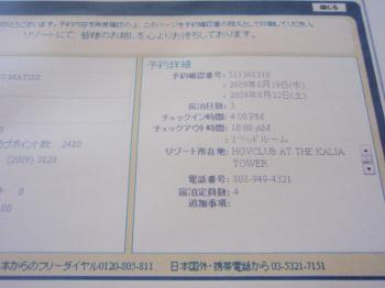 P4220867_convert_20090422134007.jpg