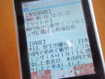 P5160904_convert_20090516132843.jpg