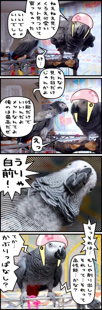 じゃんくろ劇場-No.42