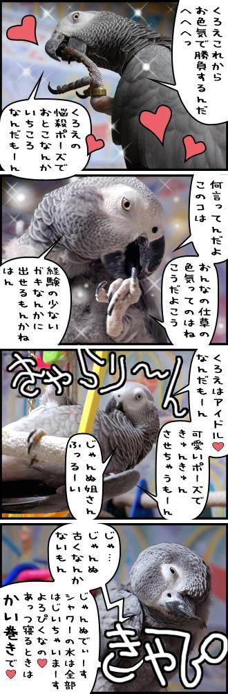 じゃんくろ劇場-No.45