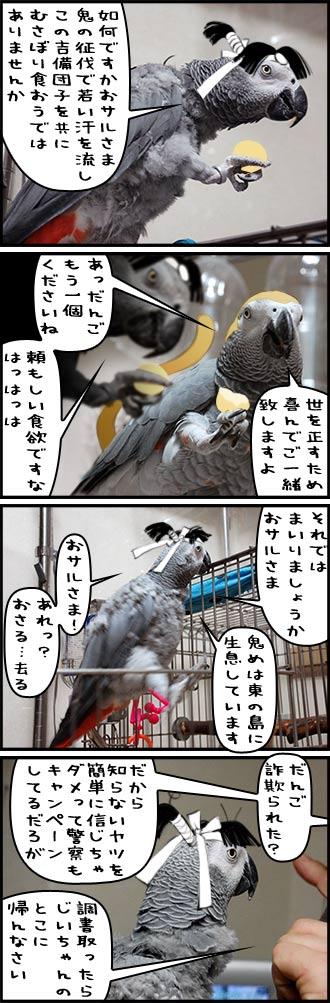 じゃんくろ劇場-No.46