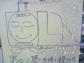 トーマスD51