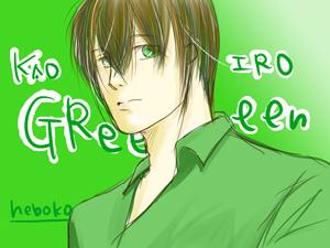 顔色グリーン
