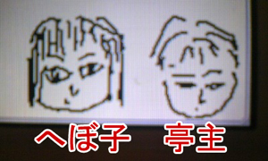 2009_07_06おとう作似顔絵