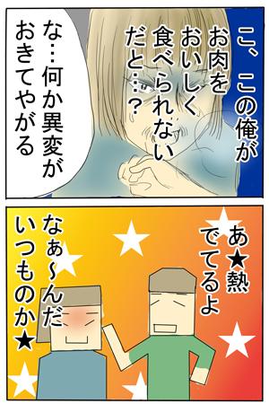 2009_07_09_2.jpg