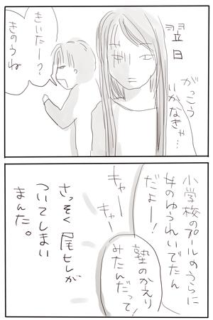 2009_07_15_02.jpg