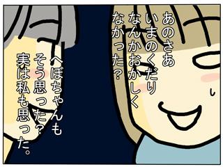 2009_07_17_08.jpg
