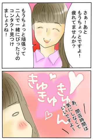 2009_07_21_2.jpg