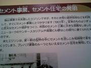 名古屋市科学館・エジソンが住宅も発明!?