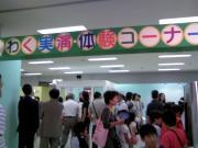 名古屋市科学館・体験コーナー