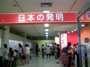 名古屋市科学館・日本の発明