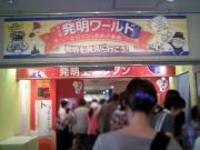 名古屋市科学館・発明ワールド『発明王エジソン』