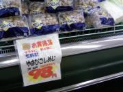 夏野菜が安い!1