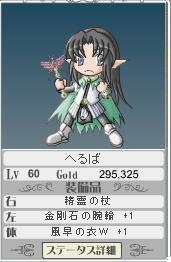 Lv60・精霊の杖+風早の衣White