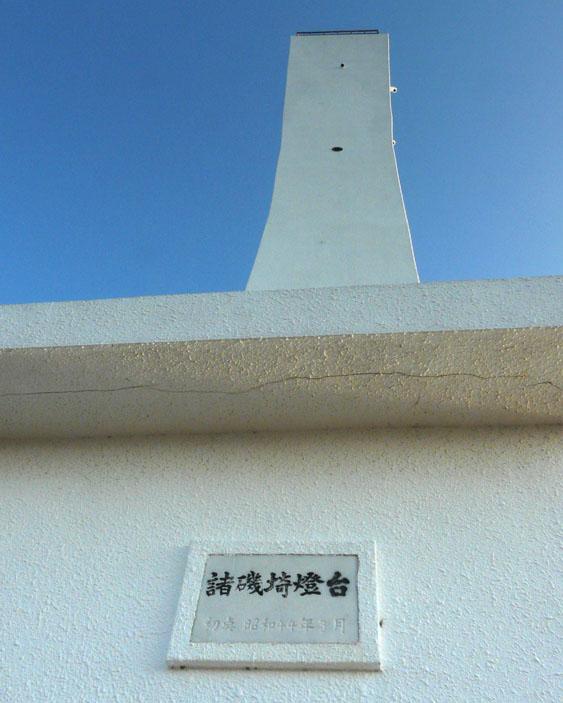 080831諸磯崎灯台3