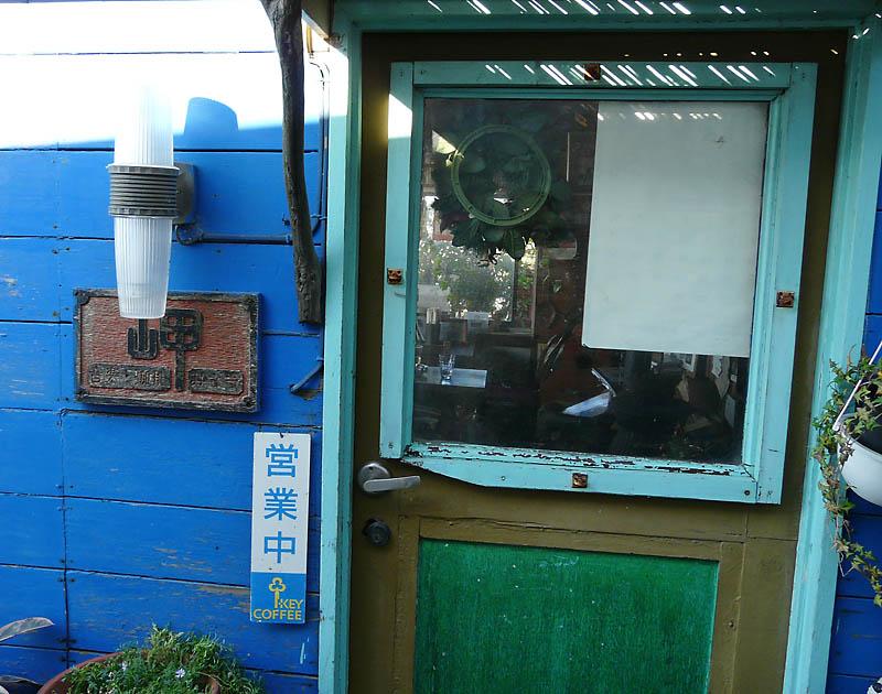 音楽と珈琲の店「岬」6