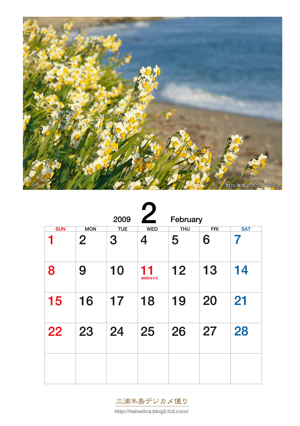 カレンダー カレンダー 2月 : ... カレンダー2月(野比海岸の