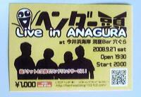 今度のチケットっす。。。