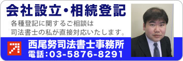 社名変更登記は東京都中野区の西尾努司法書士事務所へ
