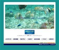 杉並区 熱帯魚 水槽 レンタル 販売