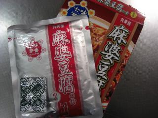 「七味芳香 麻婆豆腐の素<中辛>」
