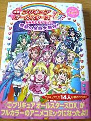 090526コミックス