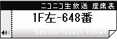 090701チケット