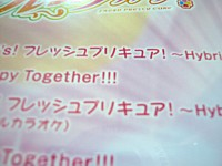 090805Togetherしようぜ!!!