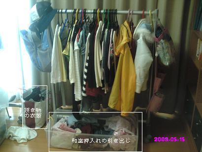 娘の衣類 整理前