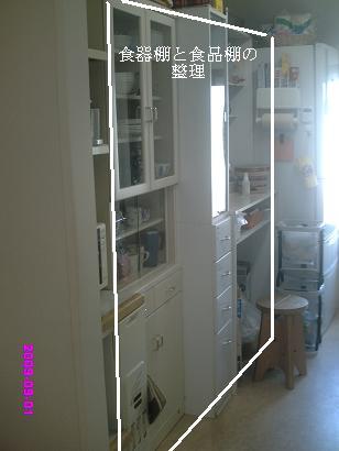 食器棚と食品棚の整理