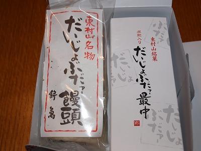 s-2009_1031hime0053.jpg
