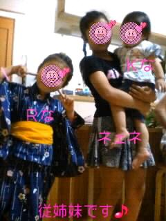 080720従姉妹1