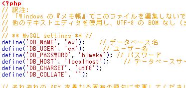 wp-config-sample.phpに入力するデータベース情報